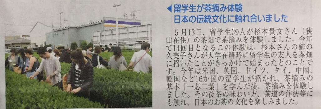 20180801_higashiyamato